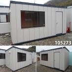 105273 中古 格安現状販売 4.5m ユニットハウス コンテナ プレハブ 倉庫 物置 小屋 DIY