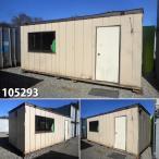105293 中古 格安現状販売 訳あり 5.4m ワイドユニットハウス コンテナ プレハブ 倉庫 物置 小屋 DIY