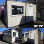 105295 中古 格安現状販売 2.7m 2連棟 ユニットハウス コンテナ プレハブ 倉庫 物置 小屋 DIY