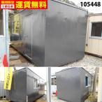 105448 中古 格安現状販売 5.4m ユニットハウス コンテナ プレハブ 倉庫 物置 小屋 DIY
