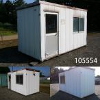 105554 中古 格安現状販売 3.7m ユニットハウス プレハブ 事務所 休憩室 倉庫 物置 資材置き場