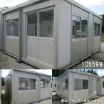 105599 中古 格安現状販売 5.5m 2連棟 ユニットハウス プレハブ 事務所 休憩室 倉庫