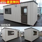 105920 中古 格安現状販売 5.4m ユニットハウス コンテナ プレハブ 倉庫 物置 小屋 DIY