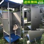 107669 中古 トイレ 男性用小便器 水洗トイレ
