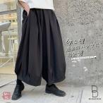 ワイドパンツ タック 8分丈 サルエル アラジンパンツ スカートの様な ガウチョパンツ メンズ 中性的 ジェンダーレス男子 ネオイケメン 韓国 ファッ