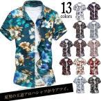 メンズ アロハシャツ半袖 花柄 ハワイ ボタニカル柄 メンズ