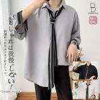 ゆったり 長袖シャツ ネクタイ付き 長袖 九分袖 メンズ 韓国 ファッション ストリート カジュアル ビッグシルエット カジュアルシャツ メンズ メン