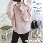 ビッグシルエット シャツ メンズ 長袖 無地 カジュアルシャツ 韓国 ファッション 韓流 K-POP ユルい ダボッと モード系 ゆったり 長袖シャツ