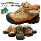 トレッキングシューズ メンズ レディース 登山靴 トレッキング シューズ 靴 登山 アウトドア ハイキング キャンプ 防水 撥水 EL-8002 ELCANTO エルカント