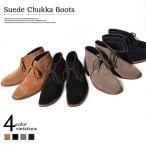 ブーツ メンズ 靴  メンズ シューズ ブーツ フェイクスウェードチャッカブーツ  glabella グラベラ   全3色