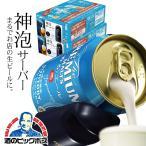 神泡 ビール beer 神泡サーバー2020 送料無料 サントリー ザ プレミアムモルツ 香るエール 2ケース/350ml缶×48本(048)