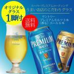 ビール飲み比べ 送料無料 サントリー ザ プレミアムモルツ350ml×3本&香るエール 350ml×6本 こだわりグラス詰め合わせセット