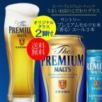 ビール beer 飲み比べ セット 第2弾 送料無料 サントリー ザ プレミアムモルツ6本&香るエール3本 350ml缶×計9本 グラス2脚セット