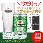 ビール グラス付き 送料無料 ハイネケン 350ml缶×8本 グラス1脚 スマホカバー付き 詰め合わせ セット