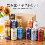 お中元 御中元 ビール ギフト 送料無料 究極のビールセット 限定入り 国産プレミアムビール 12種ギフト 飲み比べ 敬老の日 プレゼント ギフト お誕生日 内祝い