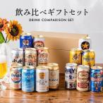 ビール ビール ギフト 送料無料 国産ビール プレミアムビール入り 350ml 12種×各1本 12本  飲み比べ 詰め合わせ セット お誕生日 内祝い