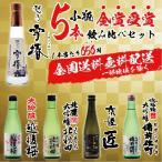 日本酒ギフト 送料無料 ワイングラスでおいしい日本酒アワード金賞受賞5本オリジナル 飲み比べ セット 大吟醸4本入り