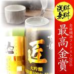 日本酒ギフト 送料無料 燗酒コンテスト最高金賞2本セット gift sake