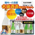 日本酒 日本酒 お歳暮 御歳暮 日本酒ギフト セット 送料無料 名城酒造 大吟醸 純金箔入り 300ml×5本セット 飲み比べ 詰め合わせ