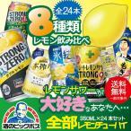 レモンサワーが大好きなあなたへ 送料無料 レモンチューハイ 8種×3本 24缶 飲み比べ 詰合わせ セット