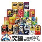 缶チューハイ 24本 氷結 本搾り ‐196℃ もぎたて ほろよい 送料無料 究極の飲み比べセット 24種詰め合わせ 350ml×24本