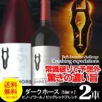 赤ワイン セット 送料無料 ダークホース2本セット ピノ・ノワール/ビッグレッド 750ml×2