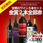 送料無料 第7弾 金賞2本入り全部赤 世界のワイン5本セット