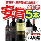 ショッピング赤 ワインセット 赤セット 赤ワイン  送料無料 第7弾 限界価格に挑戦 全部赤 安旨5本ワインセット wine set