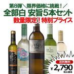 ショッピング安 白ワインセット 送料無料 第8弾 限界価格に挑戦 安旨ワイン 全部白5本セット wine set
