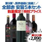 ショッピング安 赤ワインセット 送料無料 第9弾 限界価格に挑戦 安旨ワイン 全部赤5本セット wine set