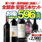 ショッピング安 赤ワイン セット 5本 送料無料 第10弾 限界価格に挑戦 安旨赤ワイン 750ml×5本セット