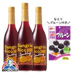 なとり プルーン付 送料無料 サッポロ サングリア リコ スパークリング 赤ワイン&オレンジ 600ml×3本セット