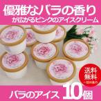 お歳暮 御歳暮 アイス ice アイスクリーム ギフト gift 送料無料 バラのアイス10個セット 冷凍便