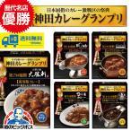 カレー レトルトカレー curry 送料無料 S&B SB 神田カレーグランプリ 歴代優勝シリーズ5個セット