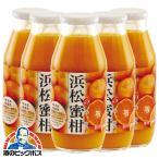 産地直送 KMJ みかん ミカン オレンジ ジュース ギフト gift 送料無料 浜松の蜜柑 無添加 果汁100%ジュース 5本 HM91005