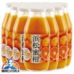 産地直送 KMJ みかん ミカン オレンジ ジュース ギフト gift 送料無料 浜松の蜜柑 無添加 果汁100%ジュース 12本 HM91012
