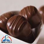 お歳暮 御歳暮 産地直送 KMJ スイーツ お菓子 ギフト gift 送料無料 プレミアムベルギーチョコレート 18粒 S910030