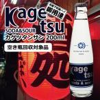 送料無料 空き瓶回収商品 Kagetsuソーダ瓶 業務用 200ml×1ケース/24本(024) 焼酎 割り材 サワー タンサン