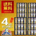 1ケースまとめ買い お歳暮 ギフト プレゼント 送料無料 サントリー BPCJ3N 新幹線デザイン缶(002)