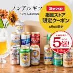 お中元 御中元 2021年 ギフト 送料無料 第二弾 ノンアルコールビール 12種飲み比べ ギフトセット ビールテイスト飲料