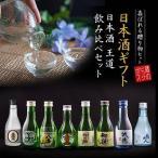 日本酒セット 敬老の日 プレゼント 70代 80代 酒 日本酒 飲み比べ 王道6選 送料無料 日本酒セット 瓶 ギフト 八海山入り 180ml×6本 お猪口2個 詰合せ