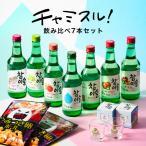 ジンロ チャミスル 飲み比べ 韓国焼酎 リキュール 送料無料 眞露 チャミスル6種セット 明太子海苔・辛ラーメン・ショットグラス2個付き