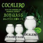 コカレロ ボムグラス 3個セット(003)