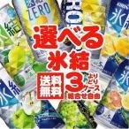 缶チューハイ 送料無料 選べる キリン 氷結 よりどり3ケースセット/350ml×72本 まとめ買い