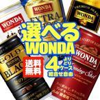 送料無料 アサヒ 選べるワンダ 缶コーヒー 185g×4ケース(120本)まとめ買い  福袋