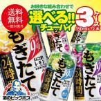 缶チューハイ 送料無料 選べるアサヒ もぎたて まるごと搾りチューハイ 350ml×3ケース/72本 まとめ買い  福袋