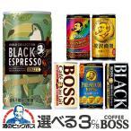 コーヒー 送料無料 サントリー 選べるボス BOSS 缶コーヒー 185g×3ケース/90本まとめ買い coffee