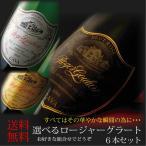 送料無料 選べるロジャーグラート3種6本セット 750ml×6本 カバ(カヴァ)・スパークリングワイン