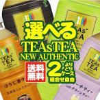 ショッピング紅茶 送料無料 選べるTEAS'TEA NEW AUTHENTIC 450ml×2ケース(48本)伊藤園 ティーズティー ニューオーセンティック 紅茶  福袋 drink