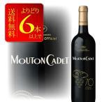 赤ワイン よりどり6本送料無料 ムートン・カデ・ルージュ カンヌ・リミテッド・エディション 750ml フランスワイン